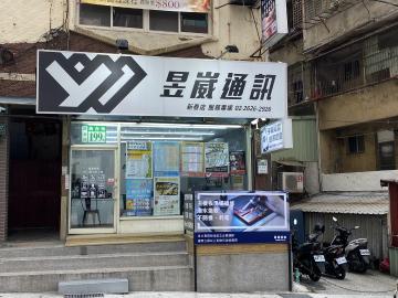 昱崴科技-新春店