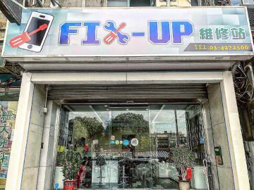 FIX-UP維修站