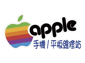 APPLE 蘋果手機維修