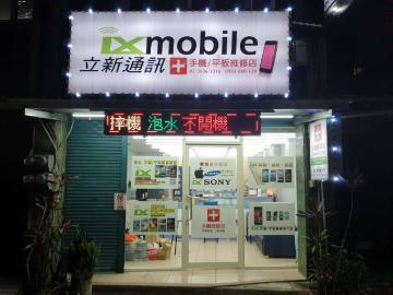 立新通信-手機現場維修