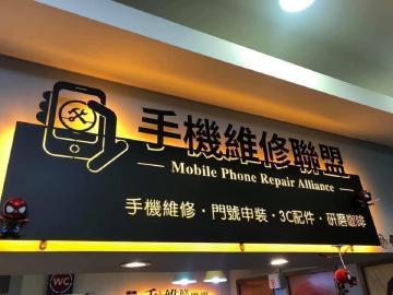 手機維修聯盟