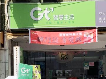 GT 亞太高雄覺民特約中心