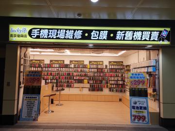 Lucky-南京復興店