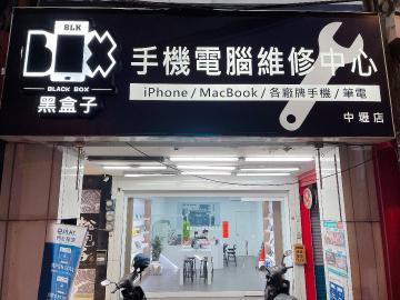黑盒子手機維修