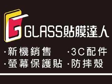 Glass貼膜達人