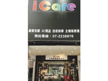 icare手機專業維修中心