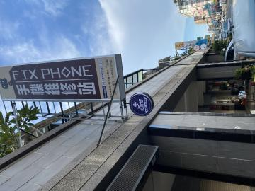 Fix phone手機維修