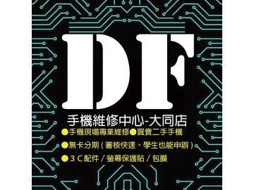 DF手機維修中心