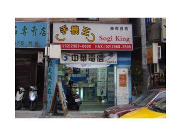 樂傑通信-板橋店
