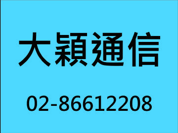 鴻陞通訊(原大穎通信)