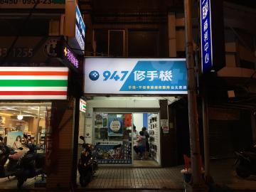 947飛川維修聯盟-台北東湖店