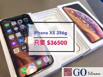 買蘋果送三星!iPhoneXS 256g 空機只要$36500