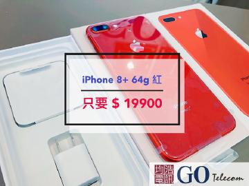 iPhone8+ 64g絕版紅色 空機只要$19900 再送三星無線充