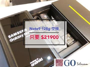 Note9 128g 空機只要$21900,再送三星原廠無線充電器