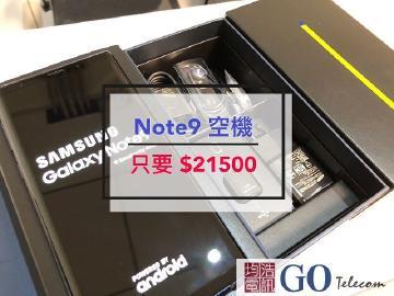 三星空機現折500元!Note9 128g 空機只要$21500!