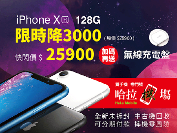 哈拉機場豬事大吉限時驚喜價iPhone XR 128G狂降3000元,加碼送無線充電盤