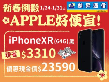 傑昇iPhone XR(64G)現省$3310