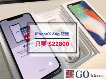 iPhoneX 64g 空機只要$22800!再送888金豬福袋