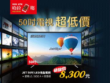 買家電到哈拉機場讓您省更多,50吋液晶電視超低價8300元