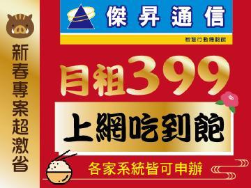 傑昇各家系統吃到飽月租$399