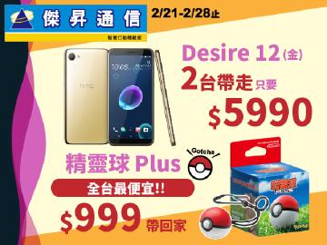 傑昇×HTC手機2台只要$5990