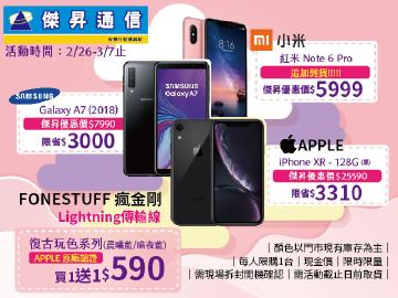 傑昇×iPhone XR購機省$3310