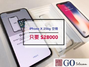 iPhoneX 256g 空機只要$28000!再送888金豬福袋