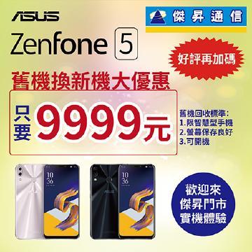 Zenfone 5舊換新購機只要9999元