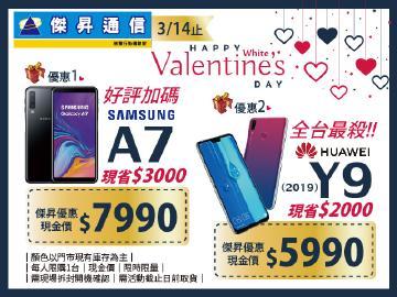 傑昇三星A7全台最便宜省$3000