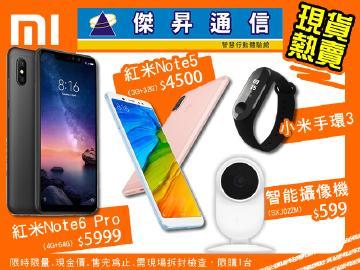 傑昇紅米Note5超低價$4500