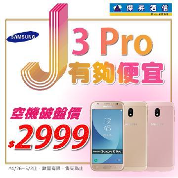 傑昇J有夠便宜,送禮最有心意~三星J3 Pro只要$2999