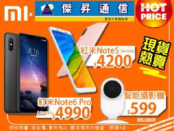 傑昇紅米Note5超低價$4200