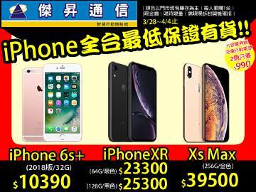 傑昇iPhone最便宜只要$10390
