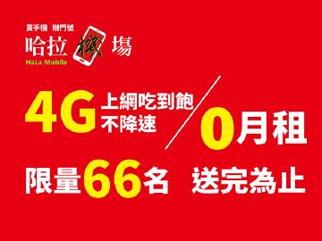 <哈拉機場>新辦攜碼4G吃到飽,0月租94狂,全省限量66名送完為止