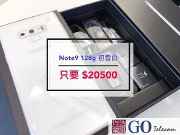Note9 空機只要$20500!保固一年,實體門市,我開發票你有保障