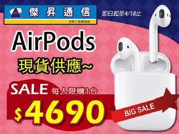 傑昇AirPods現貨特賣$4690
