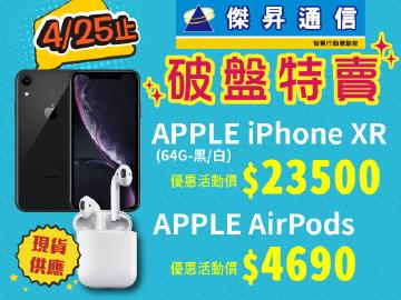 傑昇iPhone XR/64G只要$23500