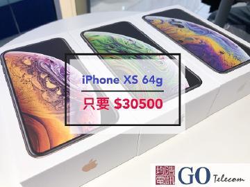 iPhone XS 空機只要$30500!保固一年,實體門市,我開發票你有保障