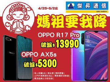 傑昇R17 Pro破盤$13990