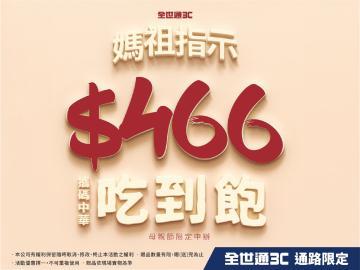 媽祖托夢指示!中華不限速吃到飽 母親節限定466就搞定