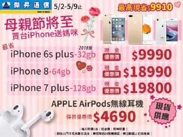 傑昇iPhone免萬元只要$9990