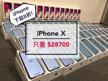 空機~iPhoneX~$28700,Note8~$21000