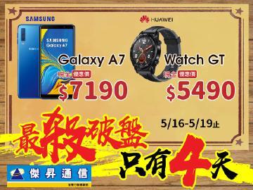 傑昇三星A7破盤價$7190