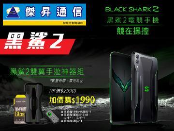 傑昇×黑鯊2現貨開賣