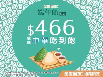媽祖托夢指示!中華不限速吃到飽 端午節限定466就搞定