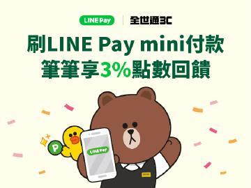 Line pay 我 Pay 3%回饋