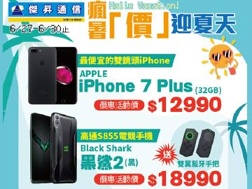 傑昇iPhone 7 Plus特賣$12990