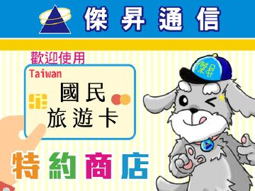 傑昇通信也可刷國民旅遊卡