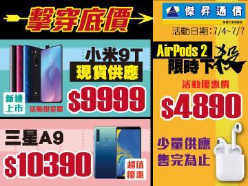 傑昇AirPods 2擊穿底價$4890