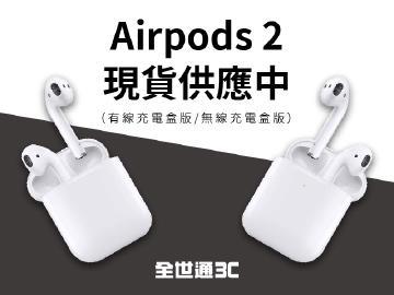 AirPods 現貨特價下殺中
